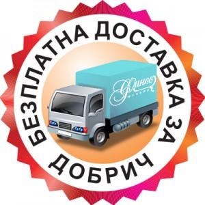 Безплатна доставка в рамките на гр.Добрич